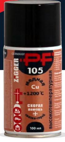 """Смазка-спрей высокотемпературная медная Скорая Помощь 105 """"Zigger PF""""  100 мл 11-04-06"""